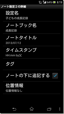 Screenshot_2013-07-12-08-19-20