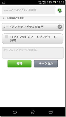 Screenshot_2013-09-09-15-36-50
