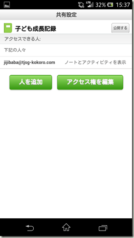 Screenshot_2013-09-09-15-37-57