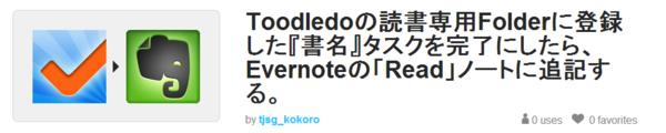 Toodledo→Evernote(1)