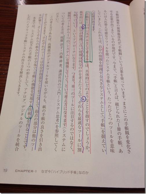 三色ボールペン方式で読んだ『ハイブリッド手帳術』