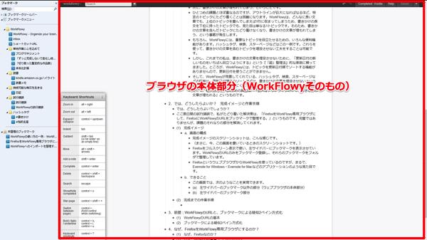 WorkFlowy専用Firefox画面・本体部分