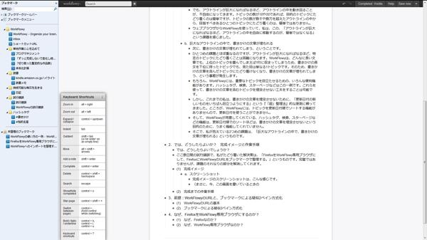 WorkFlowy専用Firefox画面