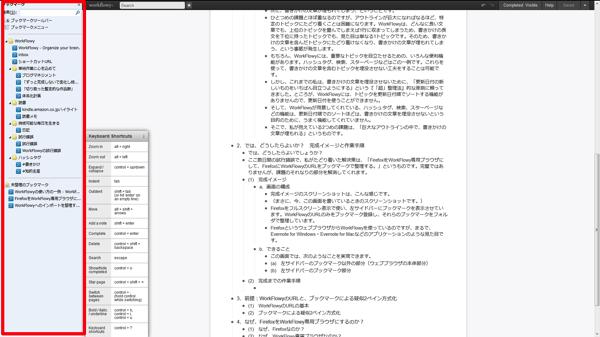 WorkFlowy専用Firefox画面・左サイドバー