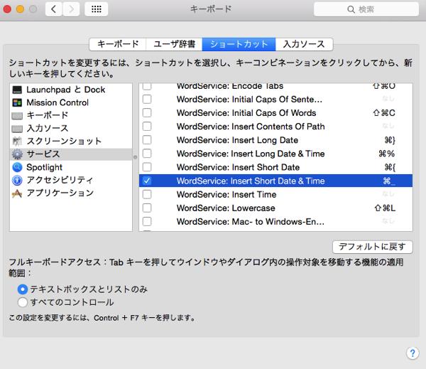 WordServiceをキーボードショートカットに登録する