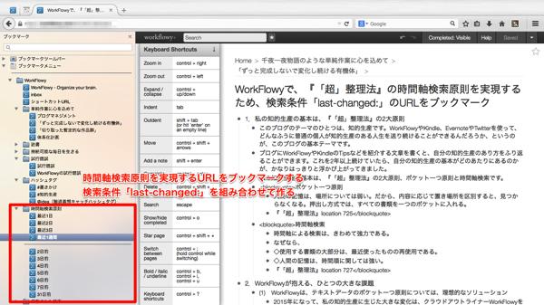 時間軸検索を実現したWorkFlowy専用Firefox