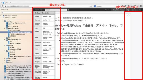WorkFlowy専用Firefox