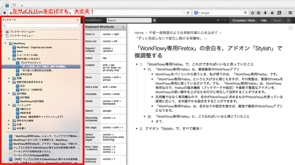 左サイドバーが広がったWorkFlowy専用Firefox