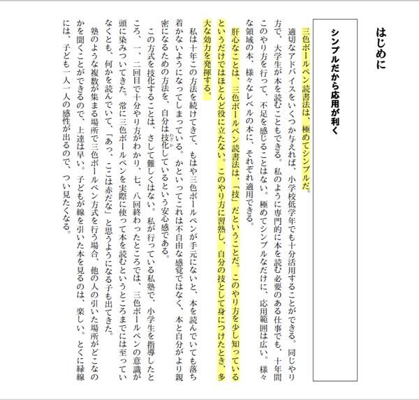 『三色ボールペンで読む日本語』のハイライト箇所。