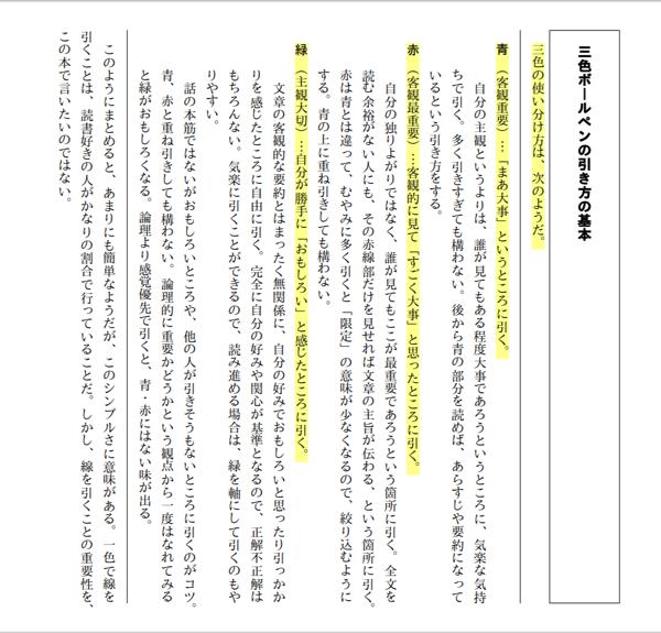WorkFlowyで作るKindle本の「読書ノート」の実例:『三色ボールペンで読む日本語』のハイライトその2