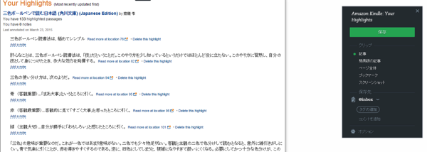 WorkFlowyで作るKindle本の「読書ノート」の実例:『三色ボールペンで読む日本語』をウェブクリップ