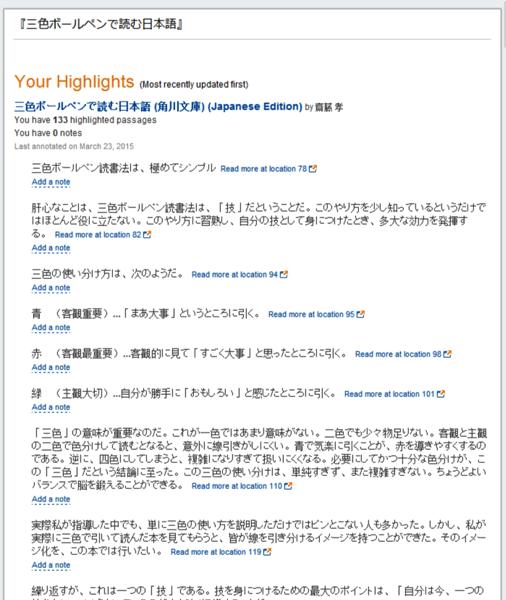WorkFlowyで作るKindle本の「読書ノート」の実例:『三色ボールペンで読む日本語』をEvernoteに取り込んだところ