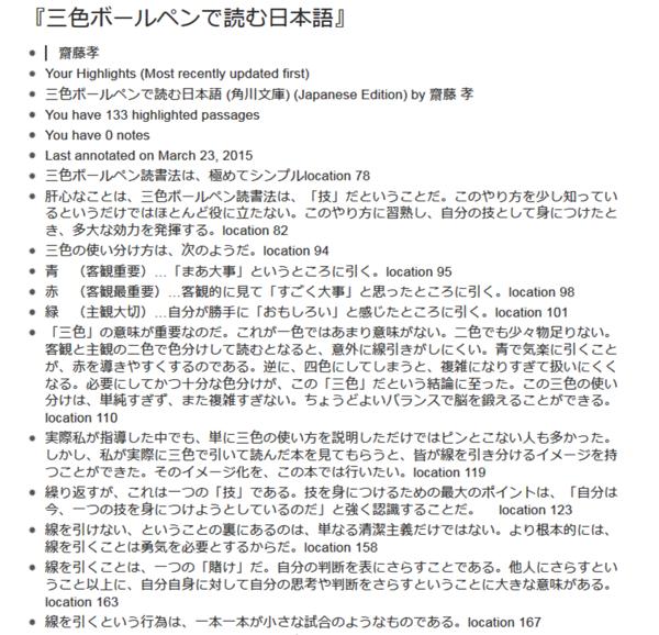 WorkFlowyで作るKindle本の「読書ノート」の実例:『三色ボールペンで読む日本語』をWorkFlowyに取り込んだところ