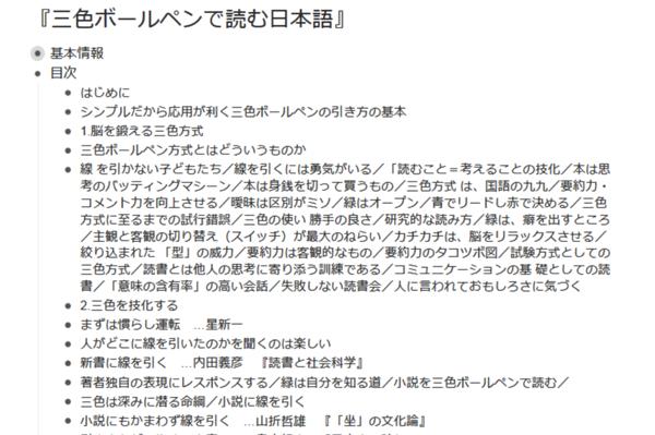 WorkFlowyで作るKindle本の「読書ノート」の実例:『三色ボールペンで読む日本語』の目次