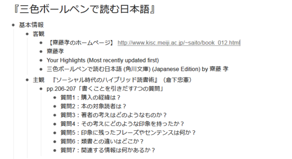WorkFlowyで作るKindle本の「読書ノート」の実例:『三色ボールペンで読む日本語』の基本情報。客観と主観。