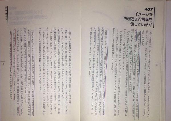 『[超メモ学入門]マンダラートの技法』を三色ボールペンで読む-407