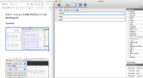Evernoteのノートと、MarsEditのエディタ画面を、並べて表示する