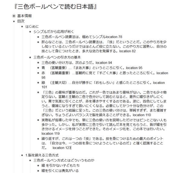WorkFlowyで作るKindle本の「読書ノート」の実例:『三色ボールペンで読む日本語』の抜き書きを、目次の下に配置。