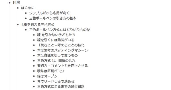 WorkFlowyで作るKindle本の「読書ノート」の実例:『三色ボールペンで読む日本語』の目次を構造化する。