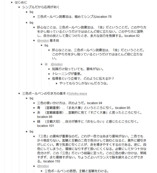 タグや階層で、WorkFlowyで作るKindle本の「読書ノート」の実例:『三色ボールペンで読む日本語』トピックを構造化する。