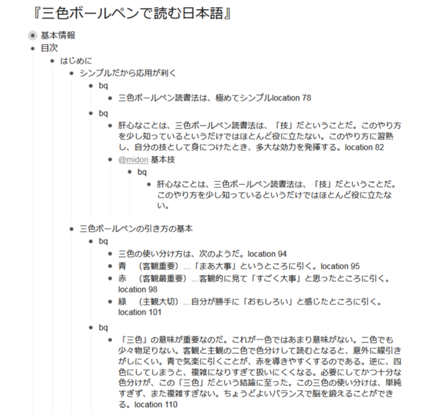 WorkFlowyで作るKindle本の「読書ノート」の実例:『三色ボールペンで読む日本語』のWorkFlowyトピックを読みながら、手を加える。