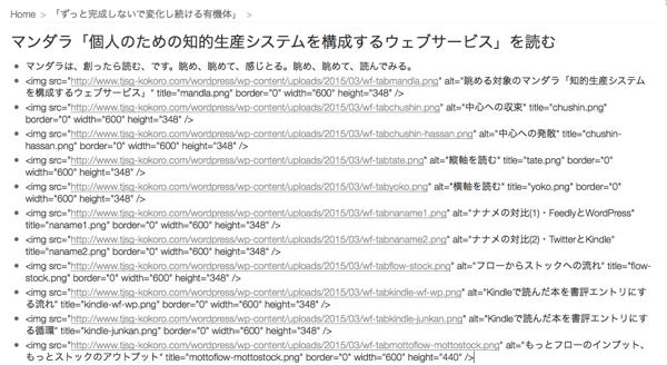 マンダラ「個人のための知的生産システムを構成するウェブサービスの画像一覧をWorkFlowyで