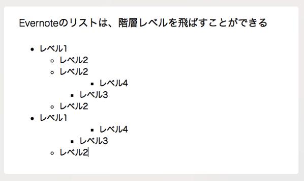 Evernoteのリストは、段差のレベルを飛ばすことができる。