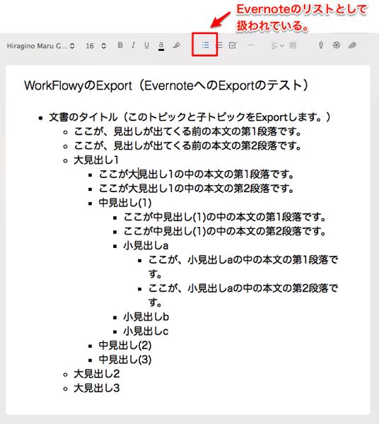WorkFlowyからコピー&ペーストしたデータは、evernoteでは、リストとして扱われている。