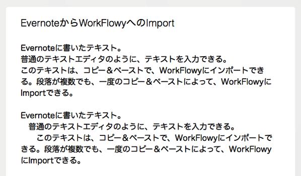 Evernoteに書いたテキストをWorkFlowyに入れると?