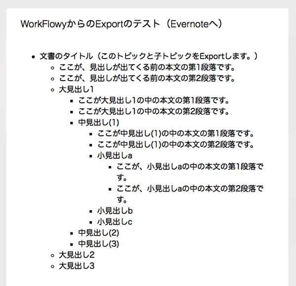 Evernoteへペーストする。