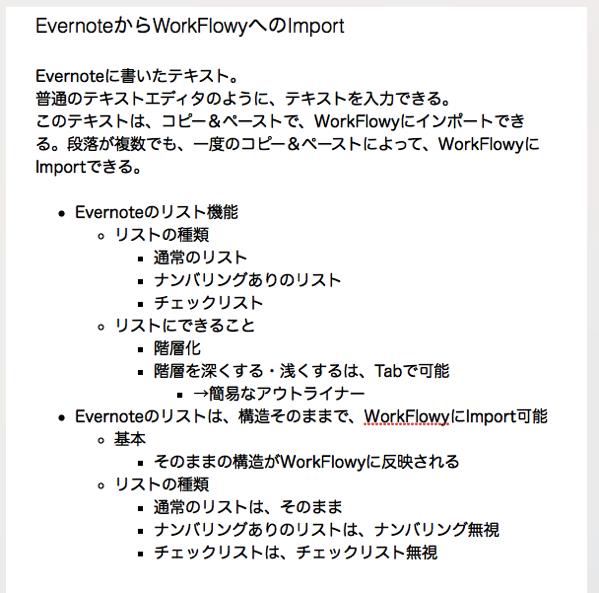 Evernoteのサンプル。