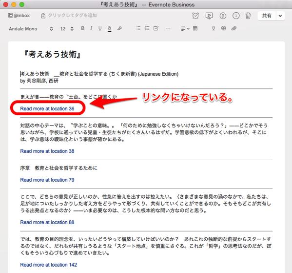 evernoteに取り込んだノートは、Locationがリンクになっている。