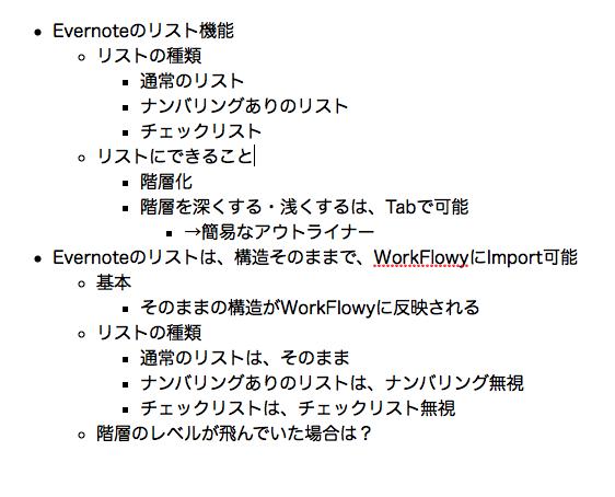 Evernoteのリストのサンプル