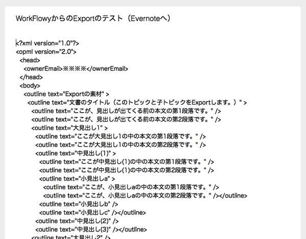 WorkFlowyからEvernoteへ、OPMLでExport