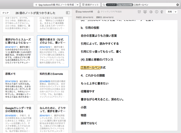 検索キーワードがひとつのノート内に複数あった場合は、別途検索する必要がある。