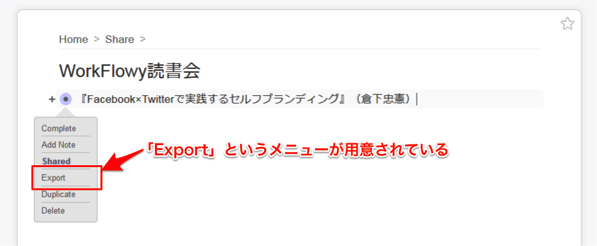 「Export」というメニューが用意されている。