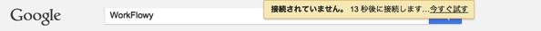 Gmailでオフライン検索をした場合