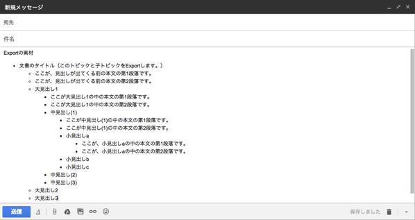 gmailへ、そのままコピー&ペーストしたとき