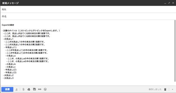 Gmailへ、テキストからコピー&ペーストしたとき