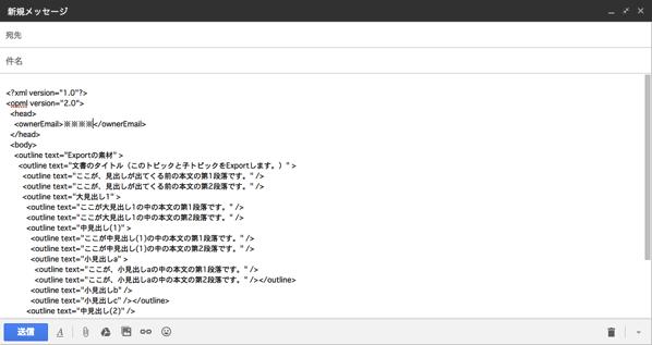 gmailへ、OPMLでコピー&ペーストしたとき