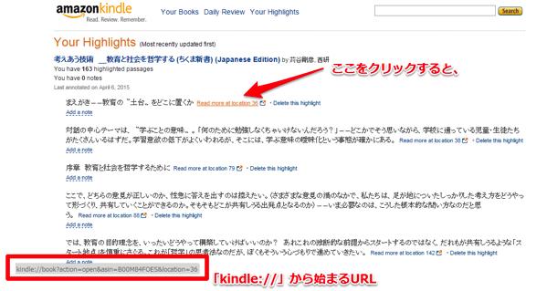 Kindleのハイライトページの「Location」は、KindleのURLへのリンクになっています。