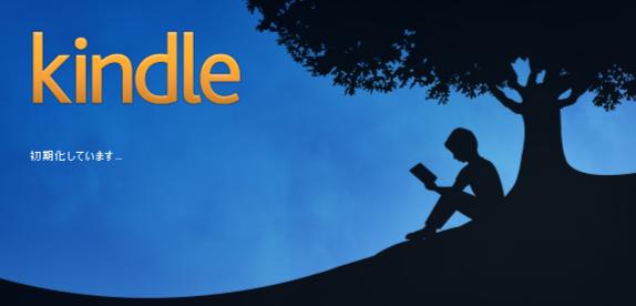 kindleアプリの起動画面