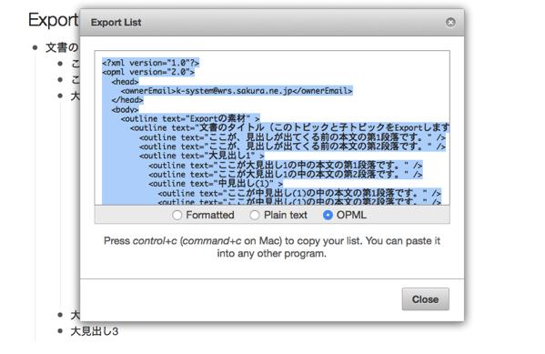 ExportメニューにOPML