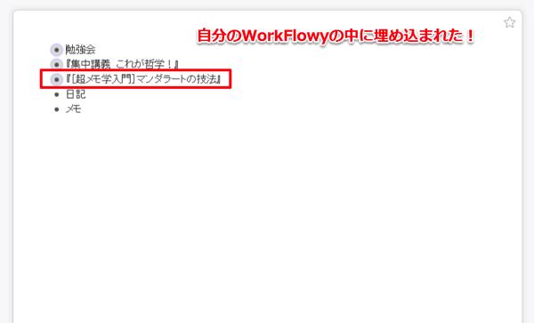 共有してもらったWorkFlowyを、自分のWorkFlowyに埋め込むことができる。