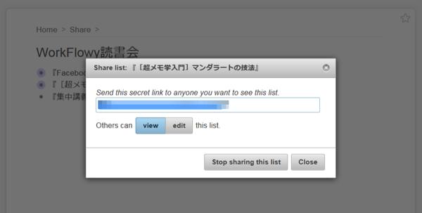 トピックをURLで共有。URLを取得できる。