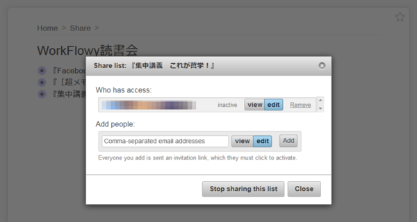 WorkFlowyアカウントに対する共有。共有した人は、誰に共有しているかを、コントロールできる。
