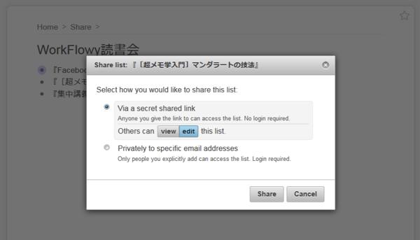 URLによる共有を、編集可能で行う。