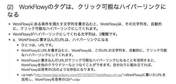 URLはクリック可能なハイパーリンク