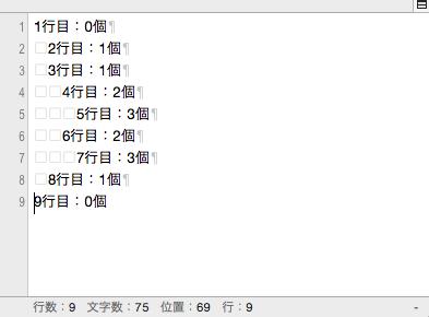 テキストファイルの行頭スペースの数。