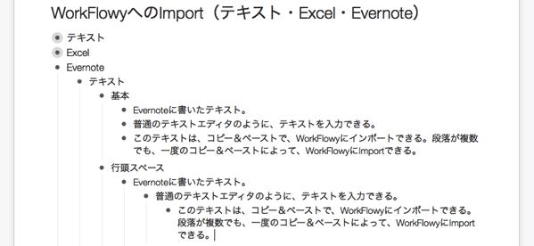 EvernoteのテキストをWorkFlowyにインポートしたときのトピック。